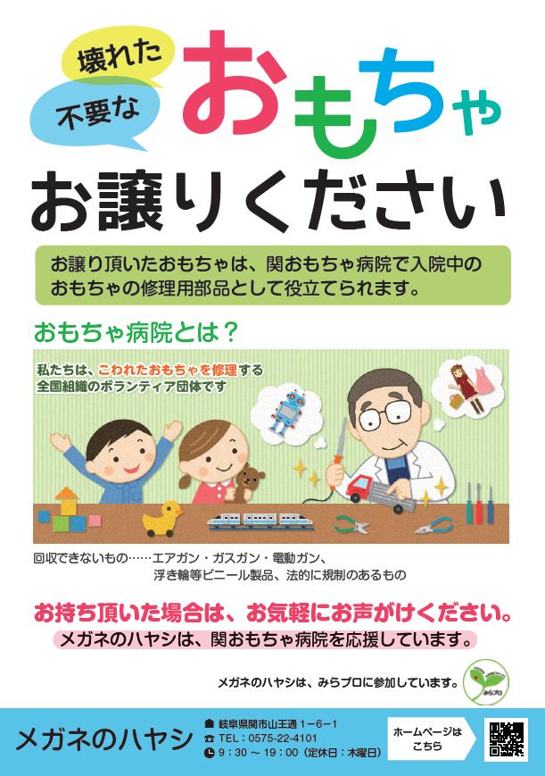 関 市 ホームページ